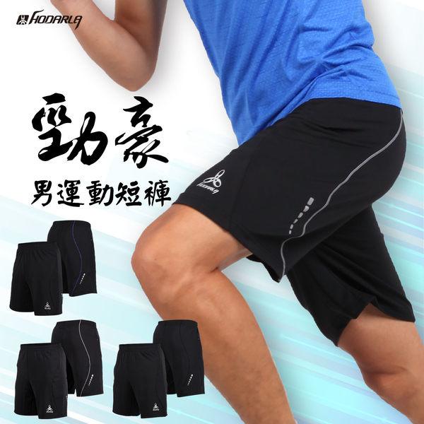 HODARLA 男-勁豪運動短褲 (慢跑 路跑 五分褲 台灣製 免運 ≡體院≡add