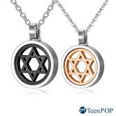 情侶對鍊 ATeenPOP 珠寶白鋼項鍊 幸福原則-六角星星 黑玫款*單個價格*情人節禮物