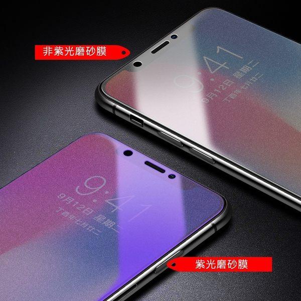 磨砂霧面螢幕貼 iPhone i7 i8 i6 i6s plus 玻璃貼 鋼化膜 紫光護眼 防藍光 保護貼保護膜 防手汗指紋