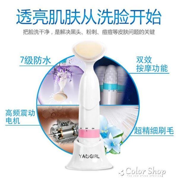 雙效震動按摩潔面儀洗臉刷去黑頭毛孔清潔器電動洗臉機韓國神器color shop