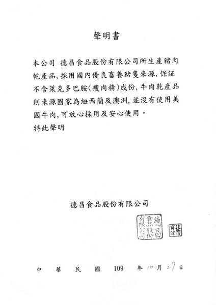 【吉嘉食品】豬肉乾(微辣) 200公克 [#200]{0014}