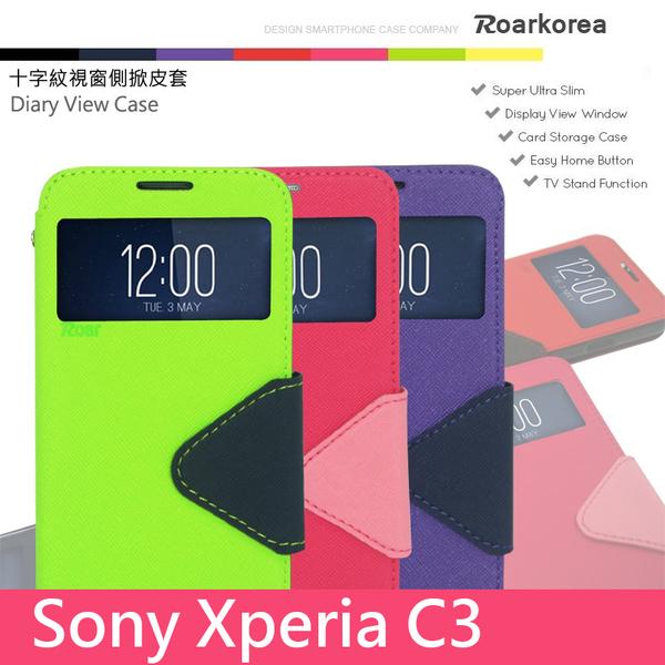 ◎【福利品】Sony Xperia C3 D2533 十字紋視窗側掀皮套 可立式 側翻 插卡 皮套 保護套 手機套