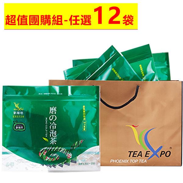 【團購組】磨的冷泡茶30入*12袋   最強團購商品暢銷熱款 家庭辦公室必備款 油切清爽暢飲茶