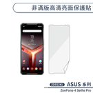 ASUS ZenFone4 Selfie Pro ZD552KL 非滿版高清亮面保護貼 保護膜 螢幕貼 軟膜 不碎邊