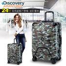 【Discovery Adventures】 坦克24吋鋁框行李箱-迷彩雪地(DA-A16031-24)