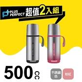 金緻316真空保溫瓶500cc(2入組)【PERFECT 理想】