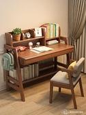 書桌 全實木書桌書架一體簡約現代家用臥室學習桌【618特惠】