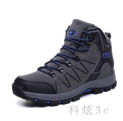 高幫登山鞋女鞋防水防滑徒步鞋戶外男鞋運動鞋旅游鞋越野跑鞋JA9042『科炫3C』