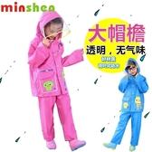 兒童雨衣男童女童寶寶雨衣雨褲套裝幼兒園小學生雨披帶書包位 千千女鞋