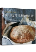 零失敗免揉麵包44款:不用揉更美味!