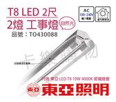 TOA東亞 LTS2240XAA LED 10W 2尺2燈 4000K 自然光 全電壓 工事燈 _ TO430088