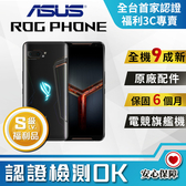 【S級福利品】ASUS ROG PHONE II 12G/1TB (ZS660KL) 加送原廠炫光保護殼