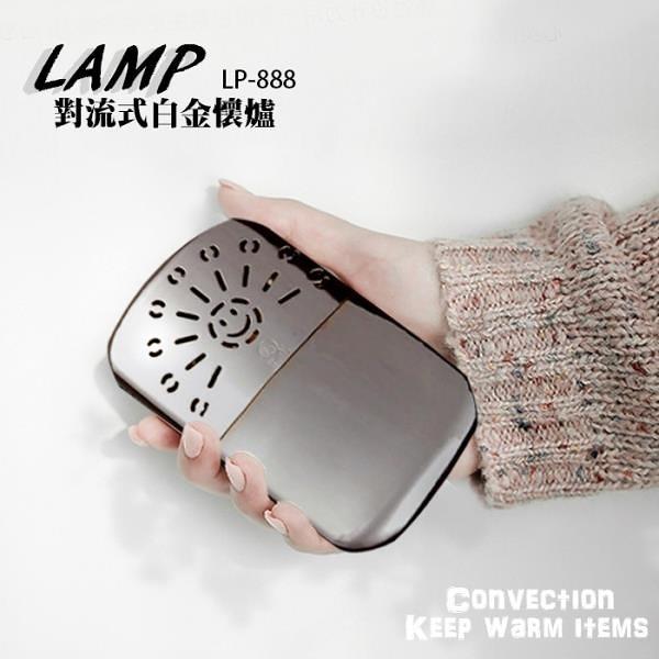 【南紡購物中心】【LAMP】驅蚊對流式白金懷爐 LP-888