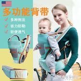 抱小孩背娃抱娃娃神器 嬰兒背帶橫抱前抱式抱抱托多功能四季通用 時尚芭莎