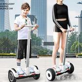 平衡車成年電動代步成人學生兒童8-12兩輪小孩雙輪智能自平衡行車TA4886【潘小丫女鞋】