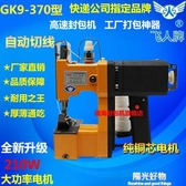 正宗飛人牌GK9-370槍式手提電動縫包機封口機編織袋封包機打包機 220V NMS陽光好物