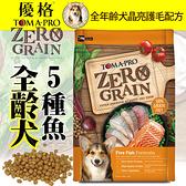 四個工作天出貨除了缺貨》優格OPTIMA 0%零穀》全齡犬5種魚晶亮護毛配方-15lb/6.8kg