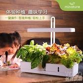 植物燈 LED兒童學生智能水培種植機植物四季種植生長燈創意燈 快速出貨