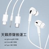 USAMS 線控耳機 3.5mm耳機 Type-C耳機 數位耳機 入耳式