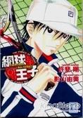 網球王子小說