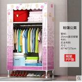 簡易衣櫥組裝布衣櫥簡約現代經濟型鋼管加粗加固雙人布藝衣櫥鋼架igo  莉卡嚴選