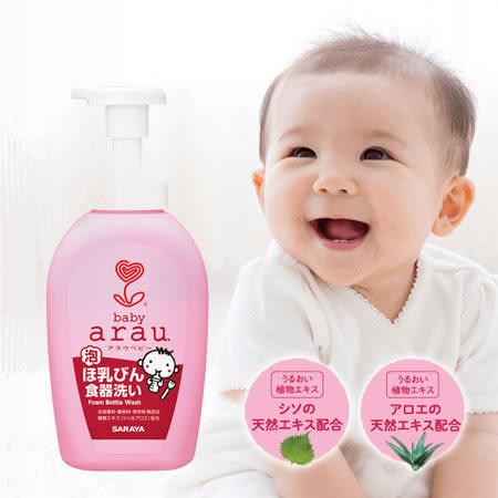日本 SARAYA arau. baby 奶瓶餐具清潔劑 500ml 清潔慕斯 奶瓶 奶嘴 餐盤 餐具 嬰兒 幼童 玩具 無添加