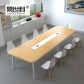 會議桌辦公桌 圓角小型會議桌簡約現代長桌會議室辦公桌洽談桌椅組合長條桌北歐 酷我衣櫥
