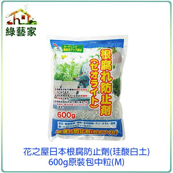 【綠藝家001-A164-M】花之屋日本根腐防止劑(珪酸白土)600g原裝包中粒(M)