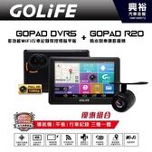 【GOLiFE】GoPad DVR5 多功能Wi-Fi行車記錄聲控導航平版+ R20防水型倒車顯影鏡頭