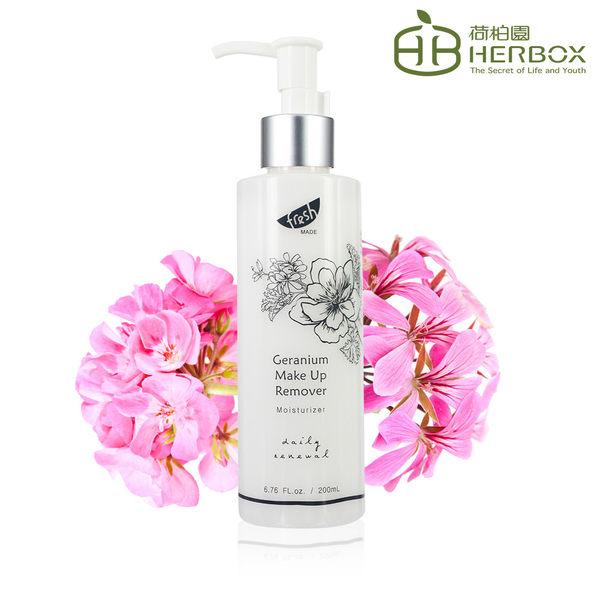 荷柏園Herbox 天竺葵瞬效保濕卸妝乳 200ml