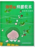 小叮噹的店- 鋼琴教材 幼兒的拜爾教本【上】中文解說 P128