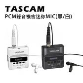 【EC數位】TASCAM 達斯冠 PCM 錄音機含迷你 MIC DR-10L DR-10LW 黑 / 白 收音 WAV