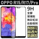 OPPO R15 R17 Pro R11S Plus R9S Plus 滿版 全膠 鋼化玻璃貼 9H 自動吸附 無彩虹紋 無網點【采昇通訊】