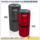 PAPAGO Airfresh S06D PLUS 高效能空氣清淨機 公司貨 負離子 靜音 PM2.5除塵 USB 充電