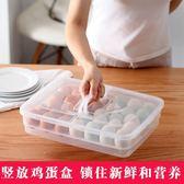 豎放34格雞蛋托雞蛋盒獨立蓋冰箱保鮮盒鴨蛋格加大放蛋盒雞蛋架