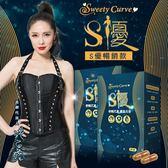 Sweety Curve 絲薇克爾 S優暢銷款 (60粒) 2入組【BG Shop】