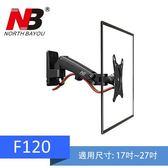 【NB】F120/17-27吋桌上型氣壓式液晶螢幕架《適用電競螢幕》