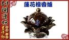 【吉祥開運坊】檀香爐系列【六字大明咒/開運五行蓮花爐-咖啡色】