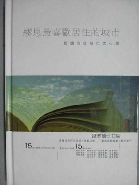 【書寶二手書T5/旅遊_HCC】繆思最喜歡居住的城市_閱讀高雄城市文化館_高雄市政府文化局