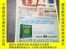 二手書博民逛書店罕見寬帶人2005年第5期,第7期Y403679