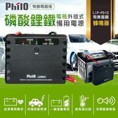 【飛樂】LIP-PD10磷酸鋰鐵電瓶外掛式救車備用電源(蜂鳴版)12V汽柴油車電瓶都可用(贈防霧霾口罩)