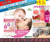 六瓶團購價-赫而司【好韻】日本肌醇+葉酸全素膠囊(90顆*1罐)