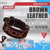 ● L ● 英國 RDX 棕色磨砂油鞣革 10mm 健身腰帶 POWERLIFTING BELT 重訓專用腰帶 護腰