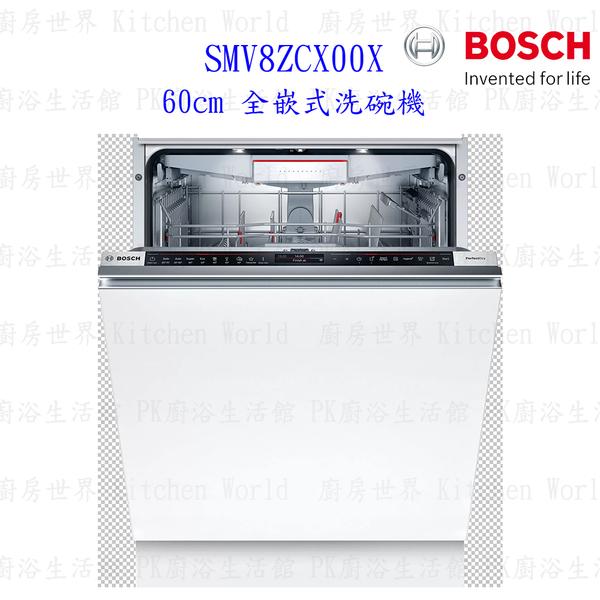 BOSCH 博世 SMV8ZCX00X 8系列 全嵌式 沸石 60cm 洗碗機 110V 14人份