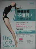 【書寶二手書T8/美容_ZDL】7天健康瘦!不復胖的黑減重術_林黑潮