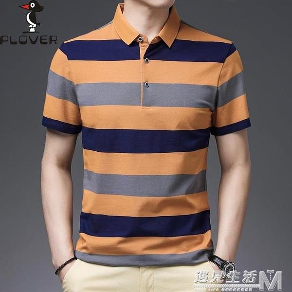 桑蠶絲翻領短袖T恤男冰絲寬鬆條紋POLO衫中年絲光棉爸爸T恤 遇見生活