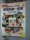 【書寶二手書T3/設計_XEY】清潔收納一把罩_須鐏由子