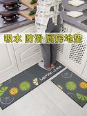 防滑墊 廚房地墊吸水防油防滑墊洗澡淋浴房腳墊浴室地墊進門入戶門墊地毯