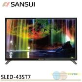 限區配送不安裝SANSUI 山水 43吋 FHD低音砲款LED多媒體液晶顯示器 SLED-43ST7