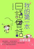 (二手書)我的第一本日語會話(25K+2CD)